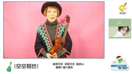 路C音乐课 《空空如也》唱: 胡66 尤克里里弹唱教学