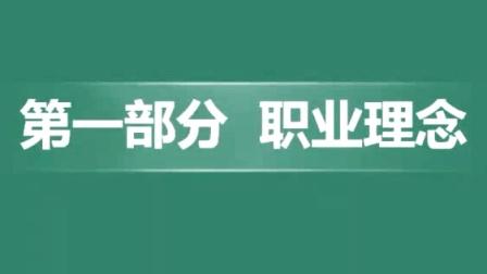 2018资格证笔试小学教师小学综合素质-张云凯