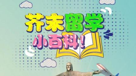 芥末留学小百科——日本留学省钱技巧