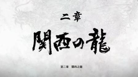 PS4 如龙: 极2 中文剧情流程 第二章: 关西之龙! -下 人中之龙极2