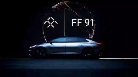 贾跃亭的FF91突然亮相CES展