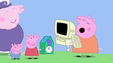 小猪佩奇135 猪爷爷的电脑_超清