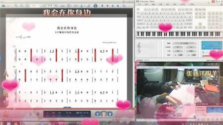 我会在你身边-EOP键盘钢琴免费钢琴谱双手简谱下载