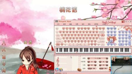 桃花诺-EOP键盘钢琴免费双手简谱钢琴谱下载