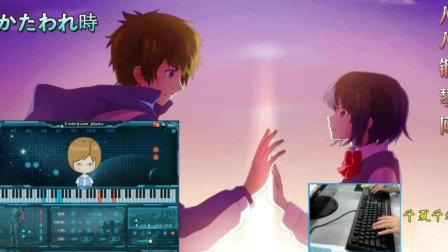 かたわれ時-你的名字-EOP键盘钢琴免费双手简谱五线谱下载