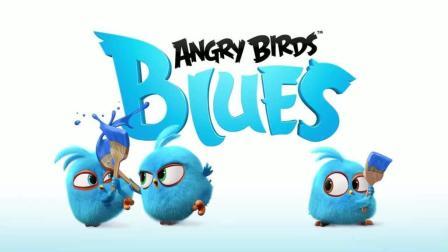 愤怒的小鸟, 布鲁斯4, 飞行俱乐部