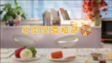 【美食每课】家庭版牛肉至尊披萨制作方法