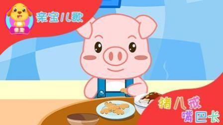 亲宝儿歌: 猪八戒嘴巴长
