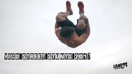 【洁癖男】西班牙街头特技2017跑酷集锦Vigo Street Stunts