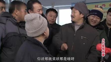 象牙山村搞运动会、第一名由刘能出资送一台小轿车、富豪村庄啊