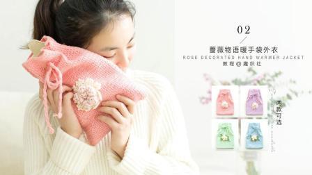 【A378】趣织社_钩针蔷薇物语暖手袋外衣_教程