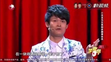 小沈龙脱口秀全集2017《相亲连连》小沈龙脱口秀今夜欢乐颂