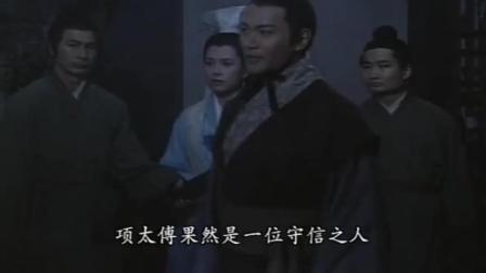 《寻秦记》项少龙用嬴政换琴清, 嫪毐喜出望外, 却不知此时他身边的就是真秦王