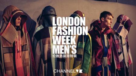 保持竖屏|来自伦敦男装周的时尚发声