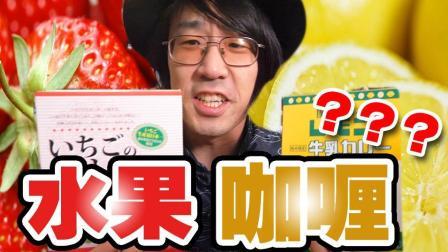 什么鬼! 岛国特色水果味咖喱【绅士一分钟】