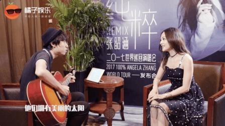 张韶涵和主持人弹唱《隐形的翅膀》, 爆灯的那种好听啊!