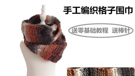 格子围巾编织教程-羊咩咩手工编织