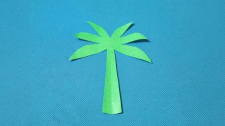 剪纸小课堂665: 椰子树2 儿童剪纸教程大全 亲子手工DIY教学