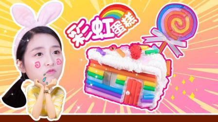 小伶玩具 用吸管制作彩虹蛋糕沙盘!变废为宝就是这么简单! 用吸管制作彩虹蛋糕沙盘!