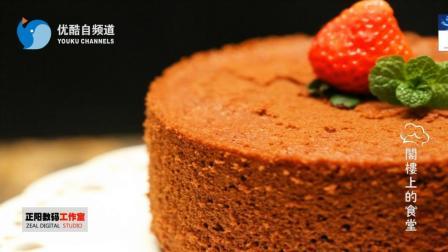 巧克力戚风蛋糕·阁楼上的食堂第三季家厨百味