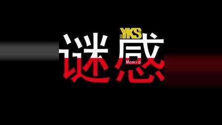 鬼步舞Shuffle视频《谜感》第一季