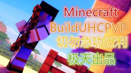 〔极冰〕BuildUHC PVP 切勿急功近利 我的世界★Minecraft