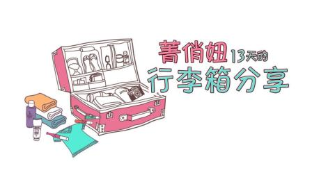 菁俏妞【13天的行李箱分享】