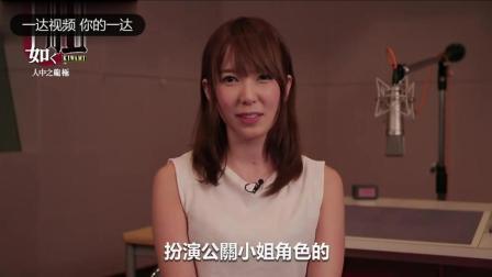 【中字】波多野结衣专访 探秘