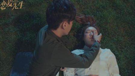 《恋爱先生》江疏影失恋找靳东疗伤, 靳东: 别走, 爱情的萌芽就发生了