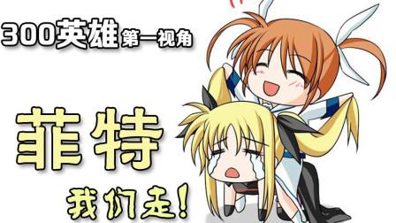 【红叶】300英雄  菲特击杀集锦+第一视角 No.80