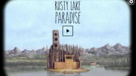 冰冷解说:《锈湖:天堂岛》(Rusty Lake Paradise)第002期