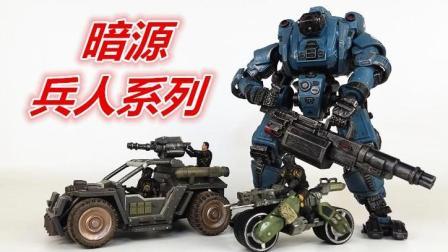 童年的兵人梦回来啦! 暗源沙鹰小队、突击侦察车、盘古机甲312-刘哥模玩
