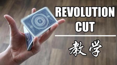 【飞韬的花切教学】REVOLUTION CUT!