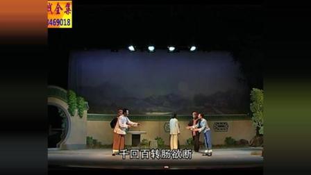 梅州山歌剧团《挽水西流》苦味选段: 有情人相见时难别亦难坏人作难精彩客家戏梅县采茶戏