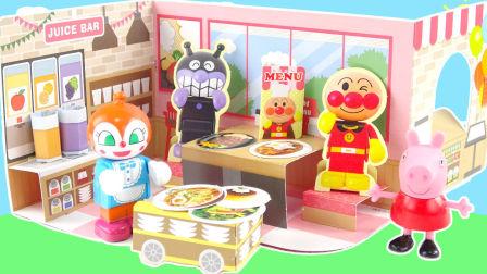 小猪佩奇DIY面包超人餐厅玩具故事