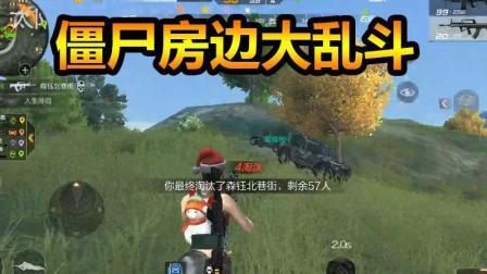 CF荒岛特训: 僵尸房边大乱斗!