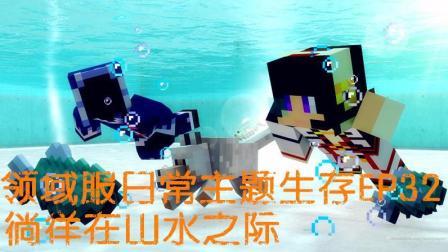 〔极冰X极影〕领域服日常主题生存#EP32#徜徉在山水之际 我的世界★Minecraft