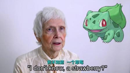 你疯了吗? 让91岁奶奶猜《精灵宝可梦》的名字