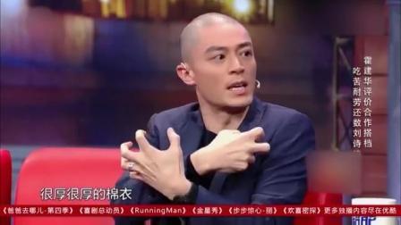 金星: 最佩服的女演员是谁? 霍建华: 刘诗诗, 她比男人还强!