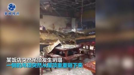 饭店开张半年吊顶突坍塌 砸中店内用餐顾客