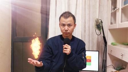一秒制作火焰特效, 你也可以拥有游戏里的魔法