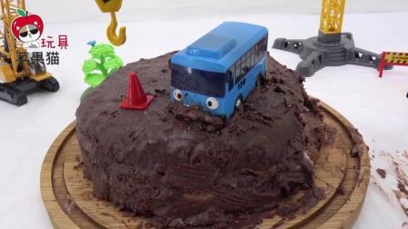 小公交车太友被蛋糕黏住 汽车玩具总动员挖掘机 儿童玩具故事