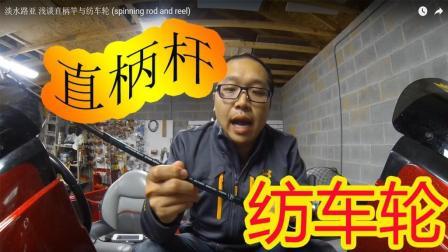 淡水路亚  浅谈直柄竿与纺车轮 (spinning rod and reel)