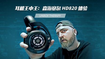 耳机王中王:CES 展森海塞尔 HD820 体验