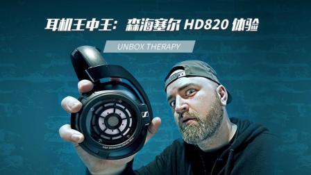 耳机王中王: CES 展森海塞尔 HD820 体验
