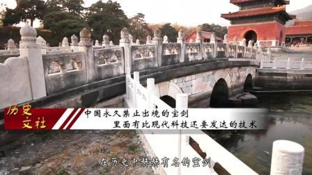 中国永久禁止出境的宝剑, 里面有黑科技, 比现代科技还要发达
