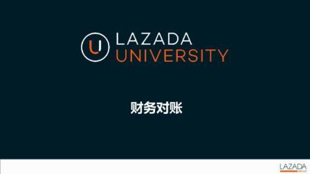 Lazada新卖家入驻培训5/5: 财务付款