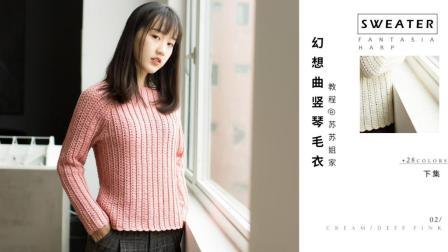 【A379_下集】苏苏姐家_钩针幻想曲竖琴毛衣_教程详细步骤图解视频