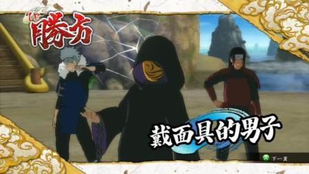 火影忍者究极风暴3, 戴面具的男子试玩, 操纵九尾的带土