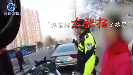 """女司机嫌""""888""""车牌太张扬 网购假牌被拘留"""